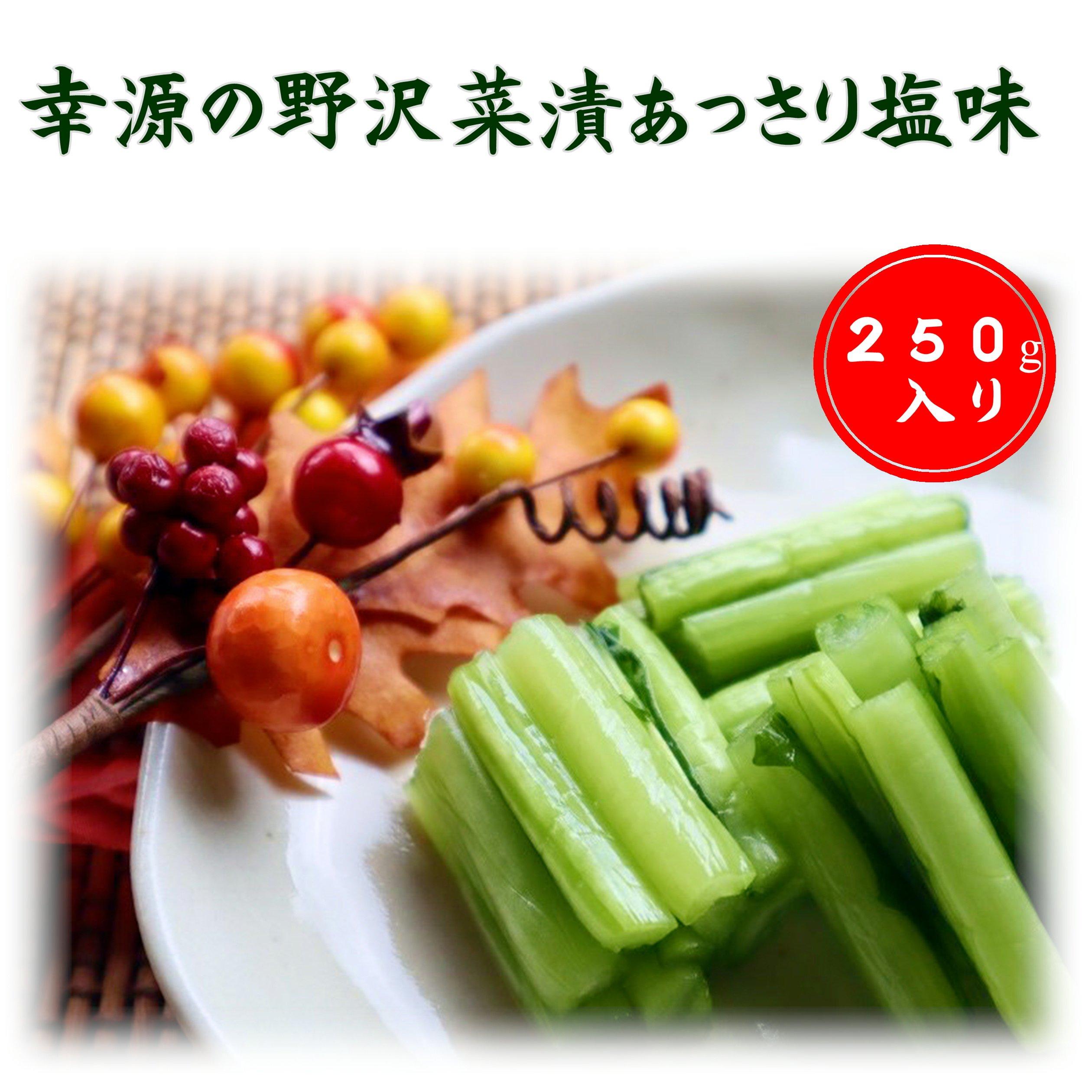 新潟魚沼 お漬物の幸源 野沢菜漬け/あっさり塩味250g