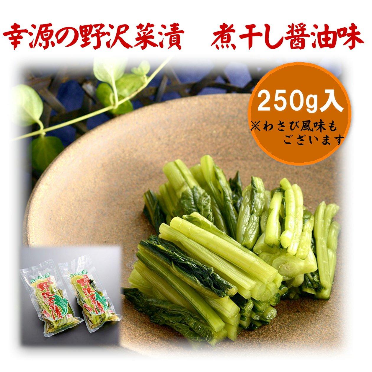 新潟魚沼 お漬物の幸源 野沢菜漬け/煮干し醤油味250g
