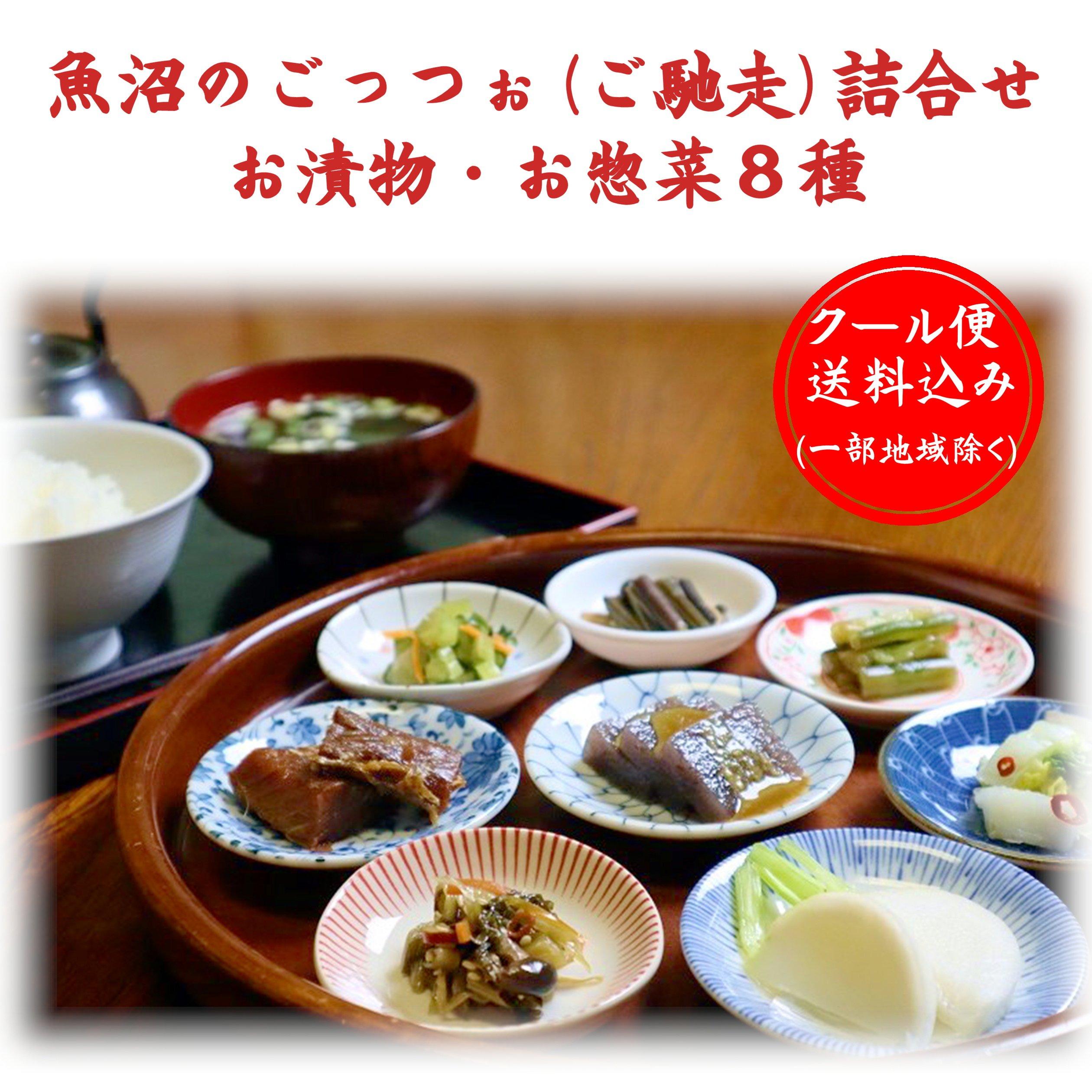 新潟魚沼 お漬物の幸源 魚沼のお漬物、お惣菜8種詰め合せ