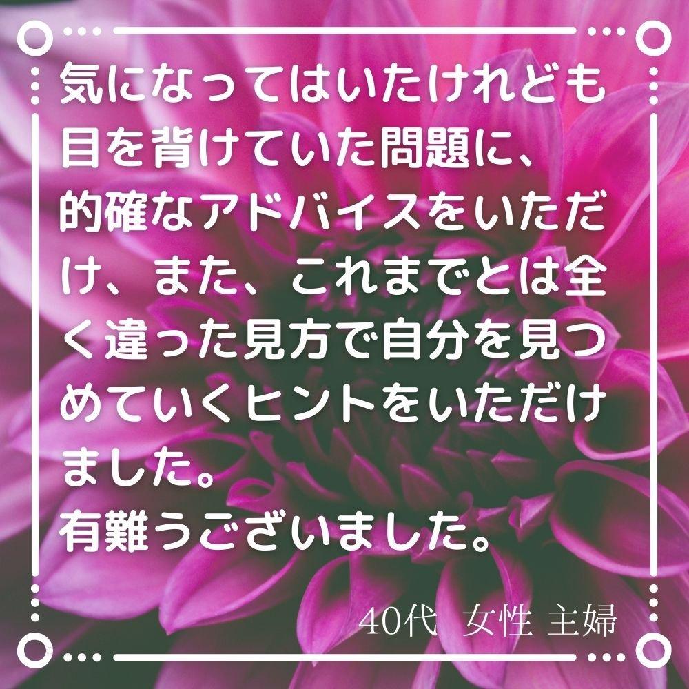ノート術/お客様の声