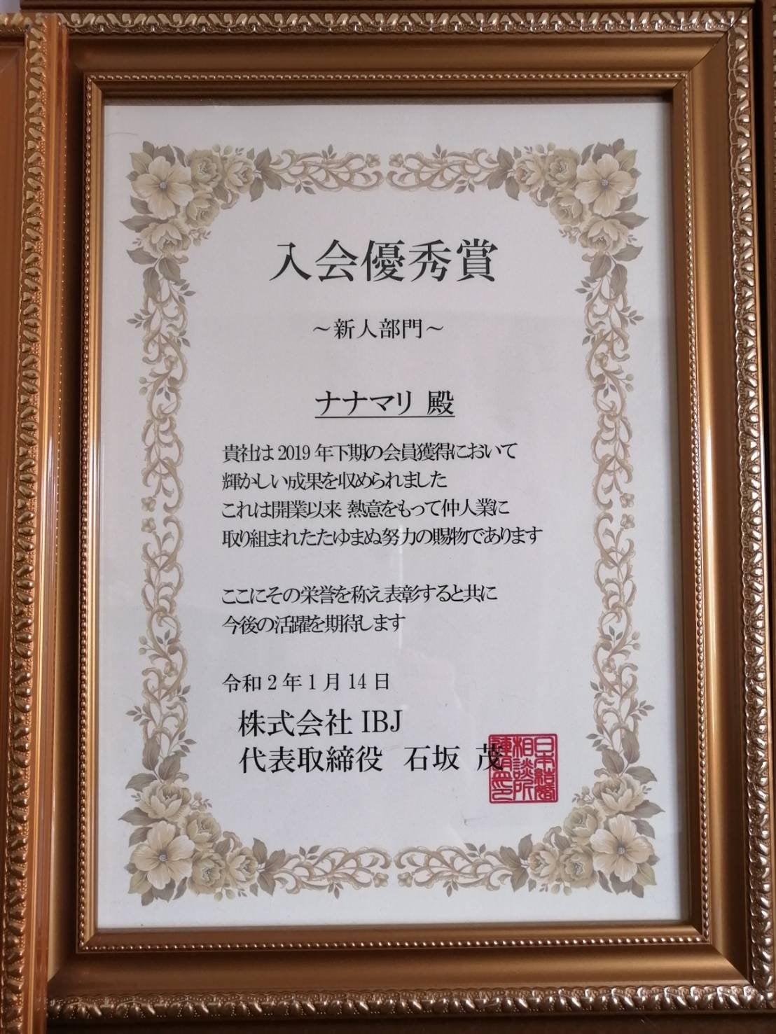 品川駅近くの結婚相談所 ナナマリ 優秀賞受賞