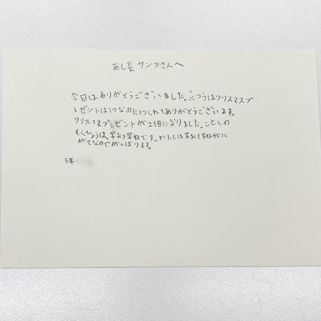 【あしながサンタ】株式会社ロードカー【社会貢献】