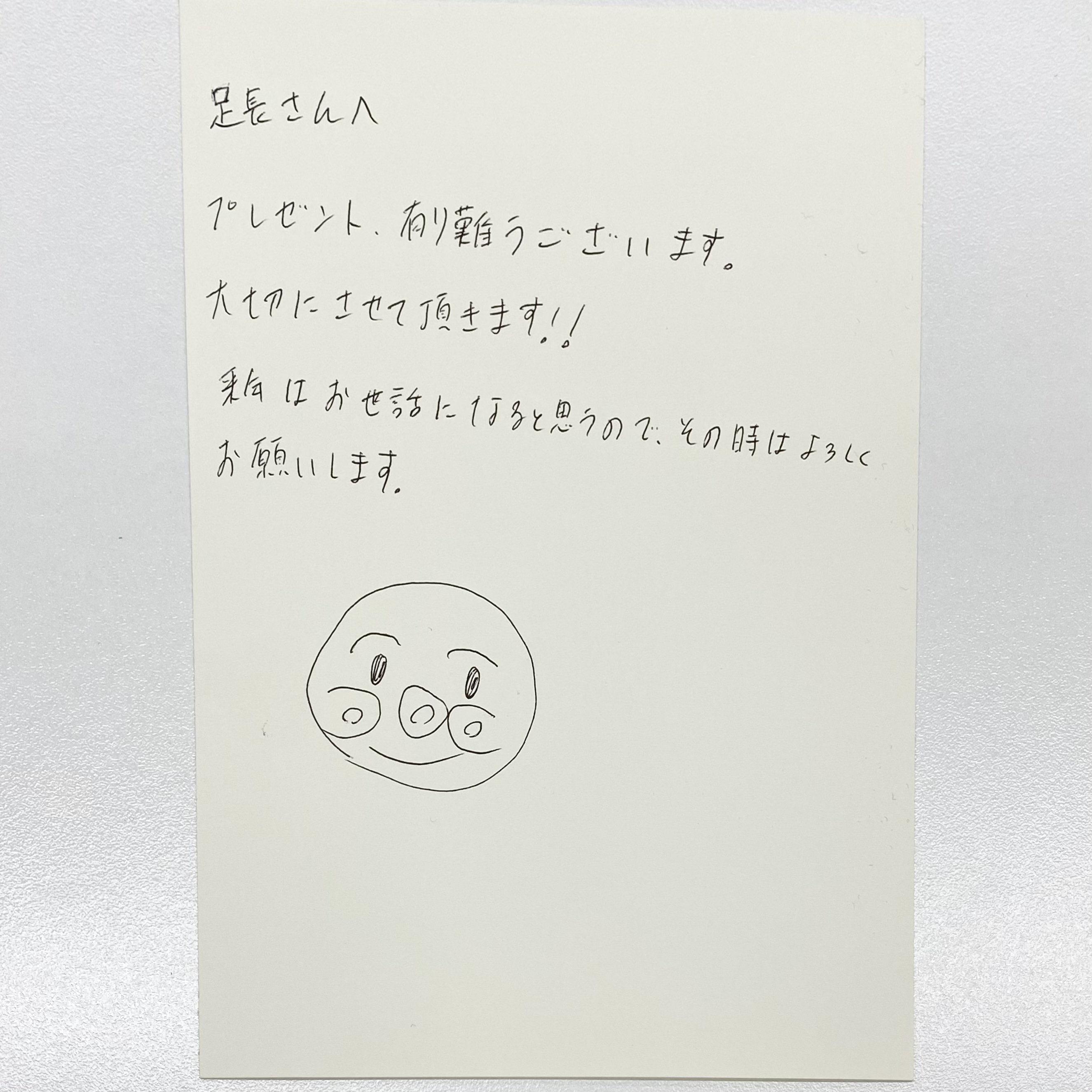 【あしながサンタ】株式会社ロードカー【アンパンマン】
