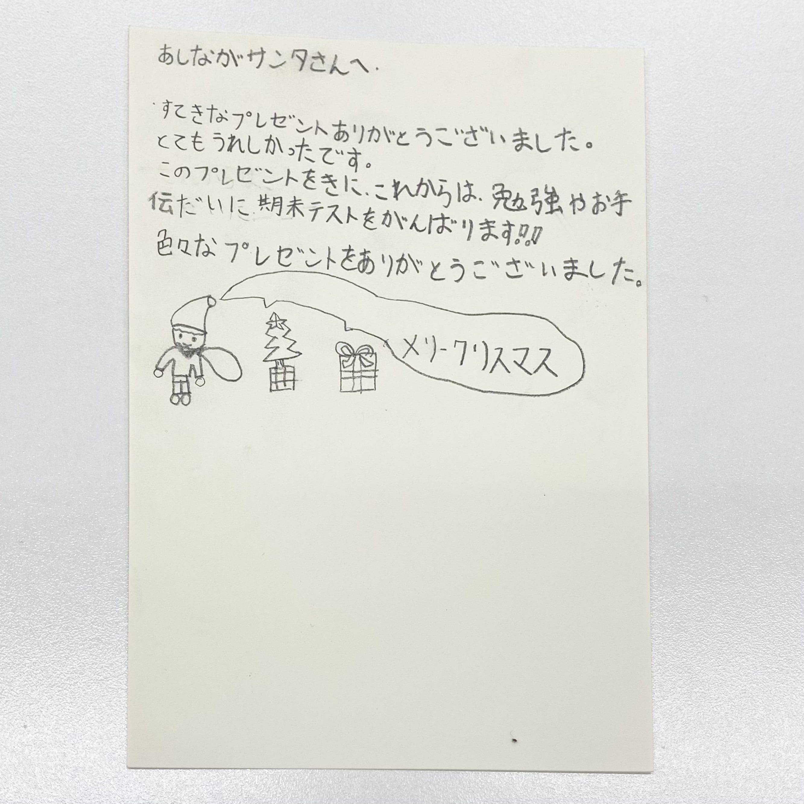 【あしながサンタ】株式会社ロードカー【かわいいイラスト】