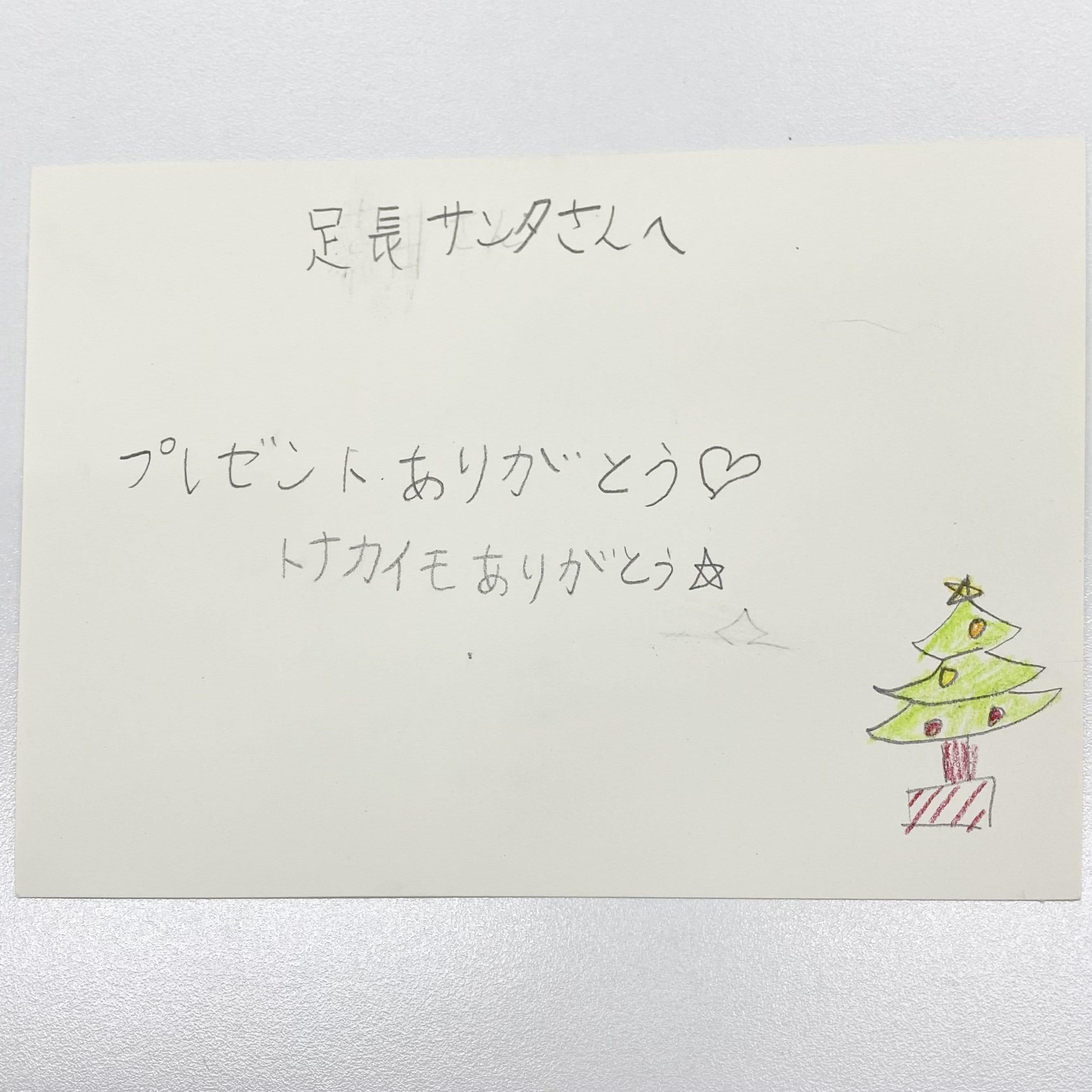 【あしながサンタ】株式会社ロードカー【ツクツク】