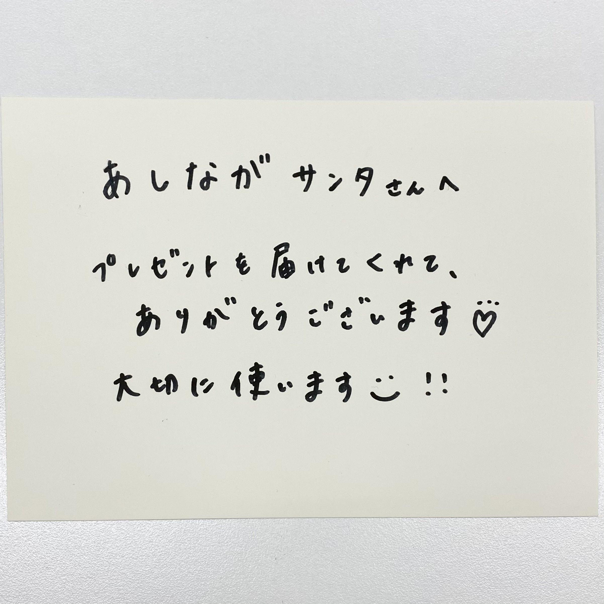 【あしながサンタ】株式会社ロードカー【お礼】