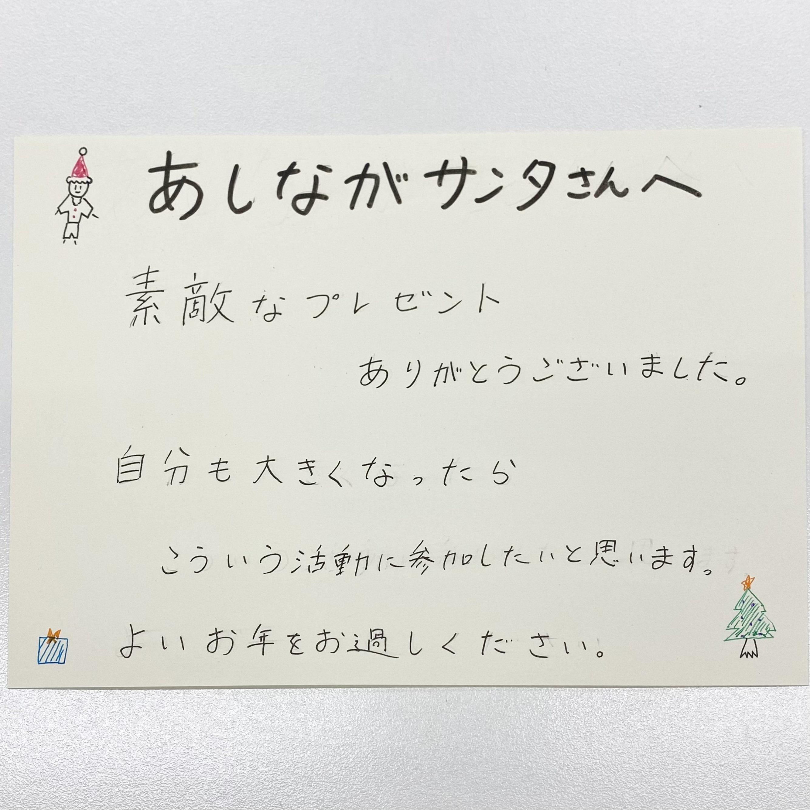 【あしながサンタ】株式会社ロードカー【クリスマス】