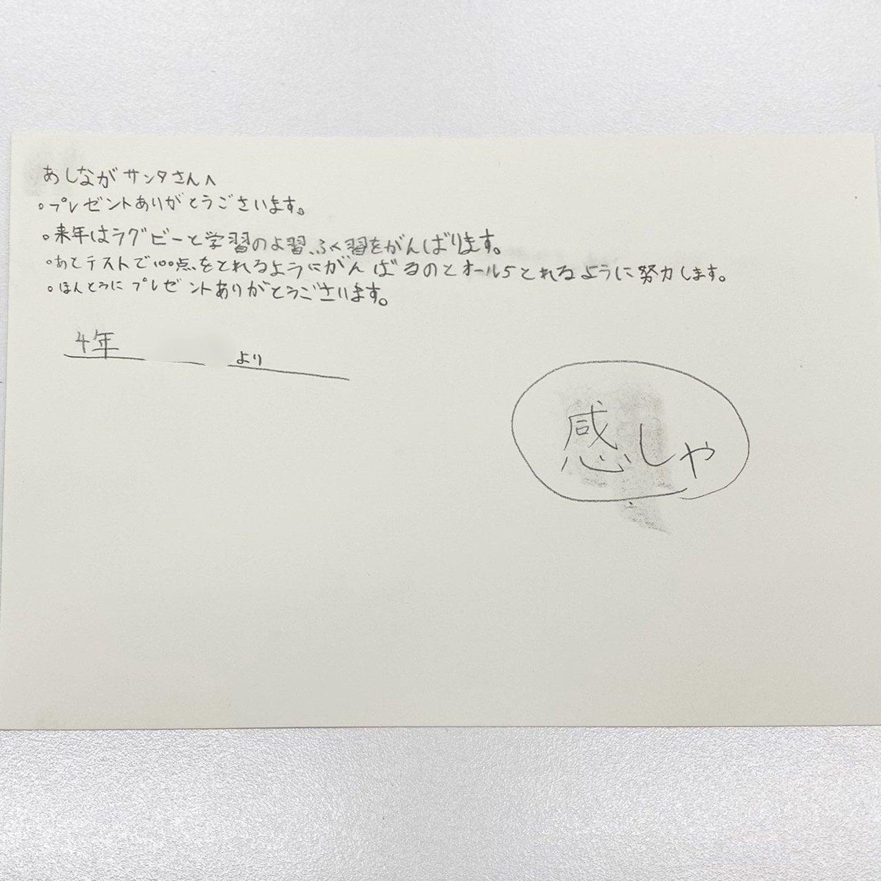【あしながサンタ】株式会社ロードカー【子供食堂】