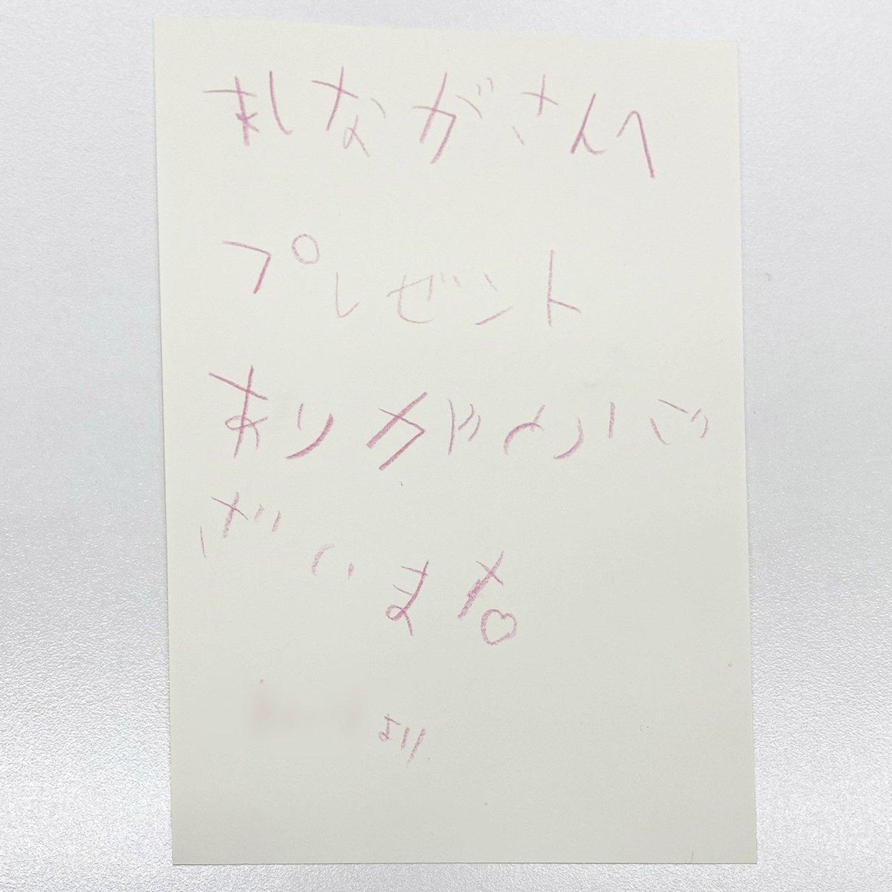 【あしながサンタ】株式会社ロードカー【手紙】