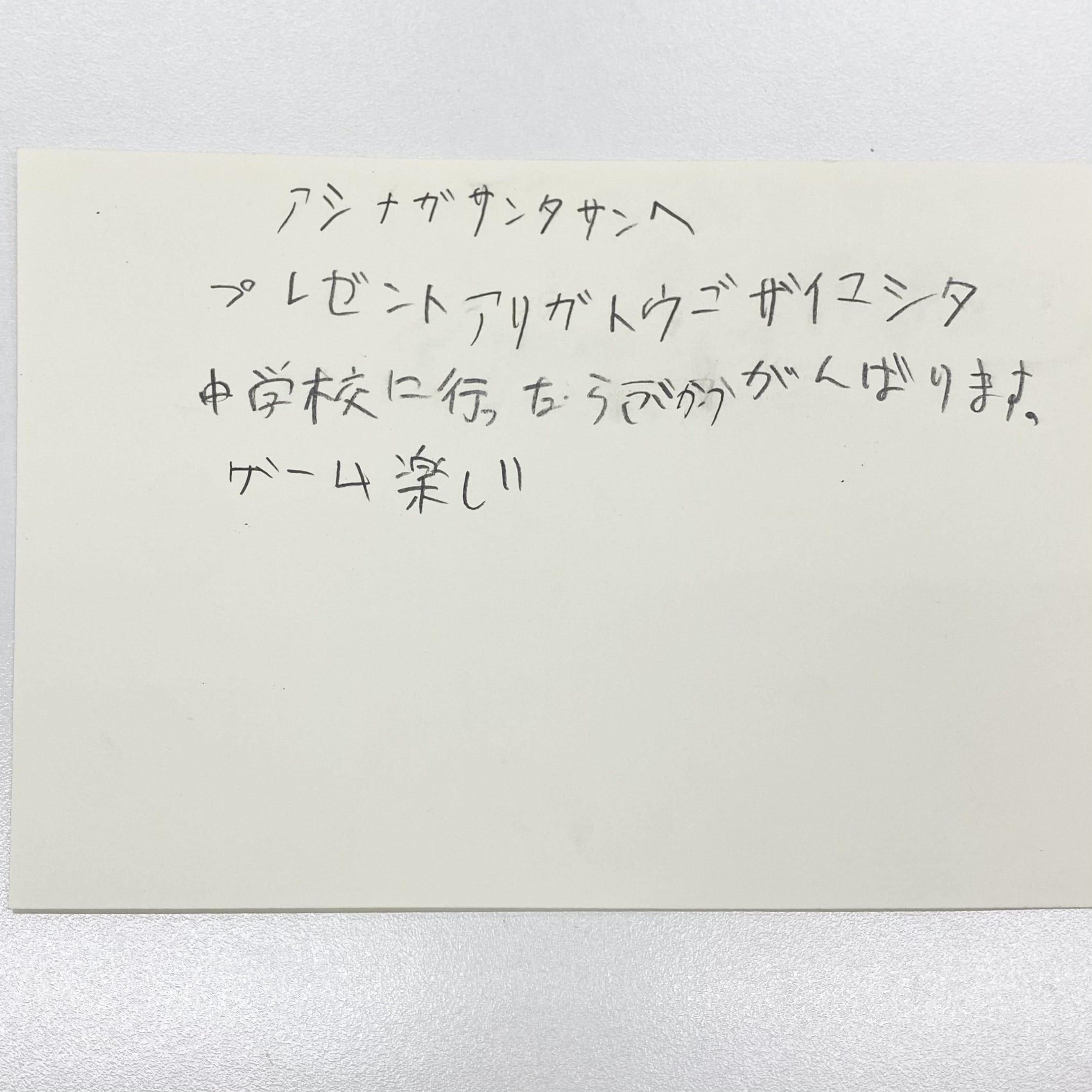 【あしながサンタ】株式会社ロードカー【ひだまり学習塾】
