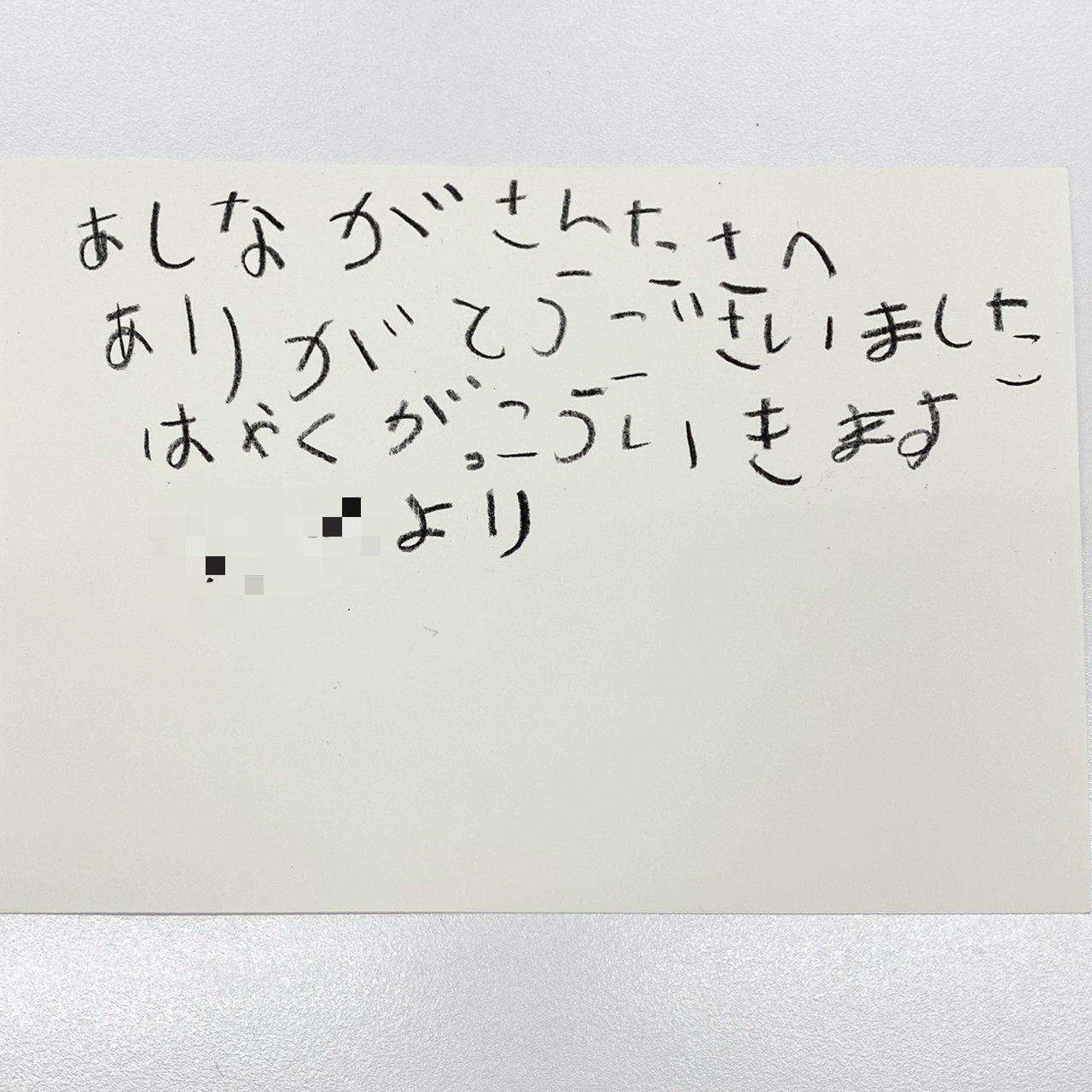 【あしながサンタ】株式会社ロードカー【支援】