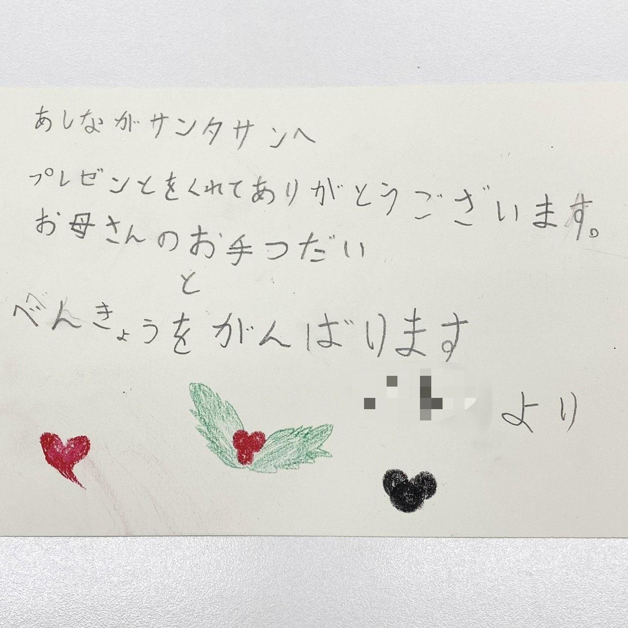 【あしながサンタ】株式会社ロードカー【こども食堂】