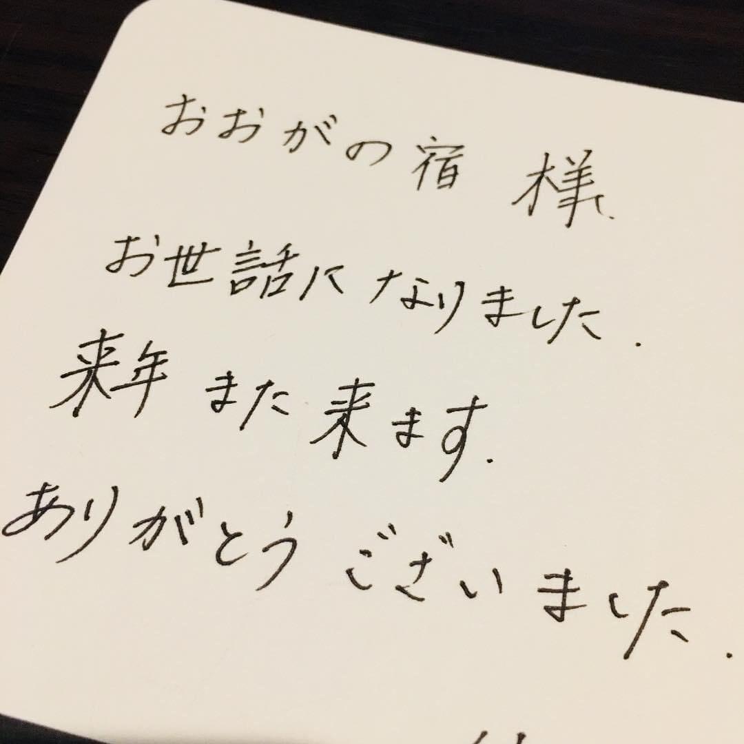 心温まるお手紙