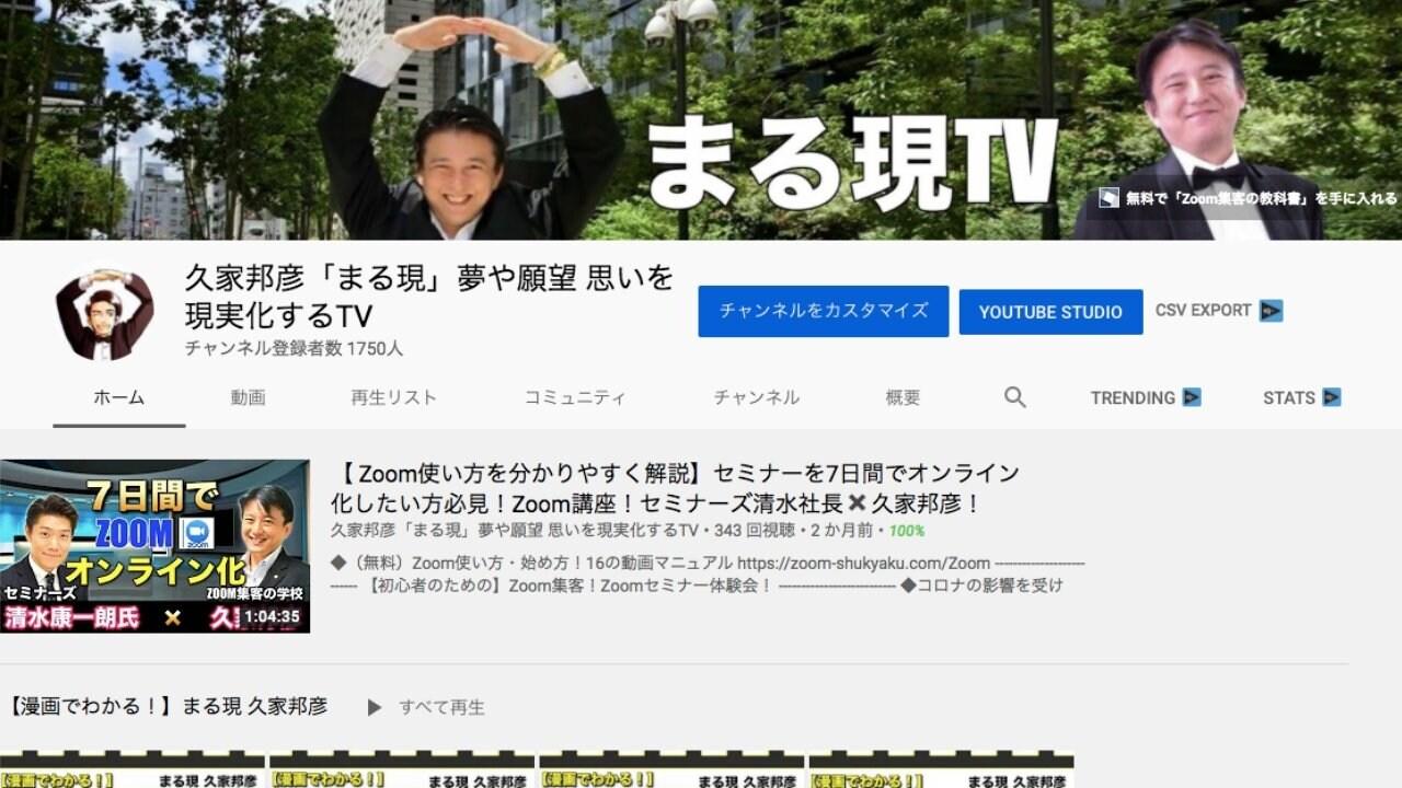 オンラインビジネス起業 Zoom集客 YouTubeチャンネル ヘッダーサムネイル1