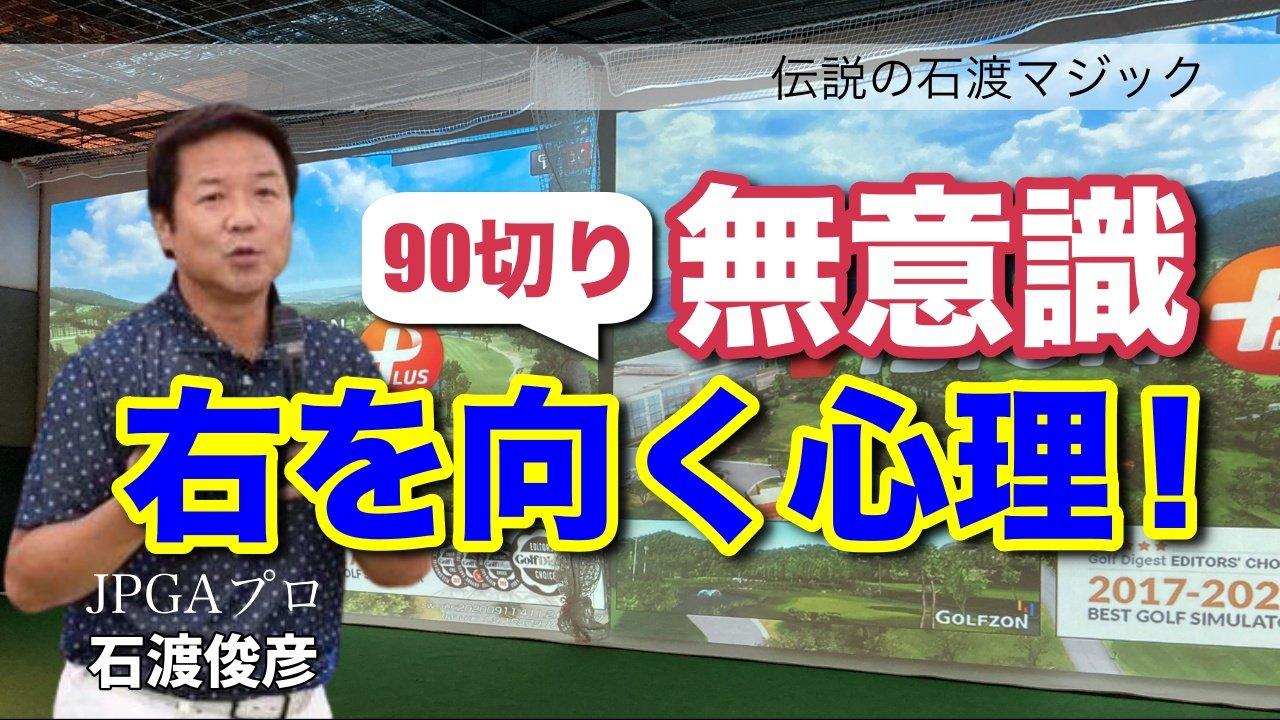 SNS集客コンサルタント 石渡俊彦プロ YouTubeサムネイル8