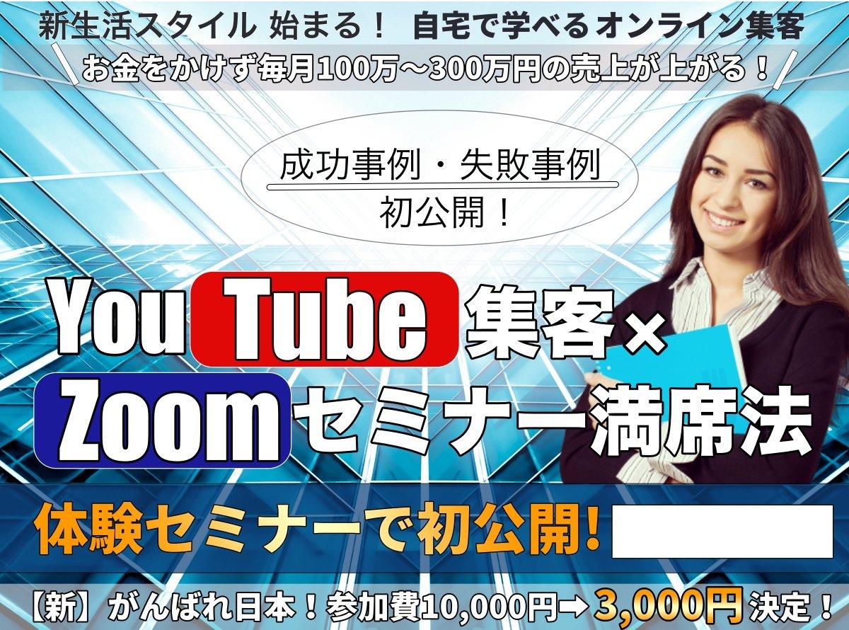 オンラインサロンのZoomキャンペーン サムネイル3 YouTube集客、ビジネスのオンライン化
