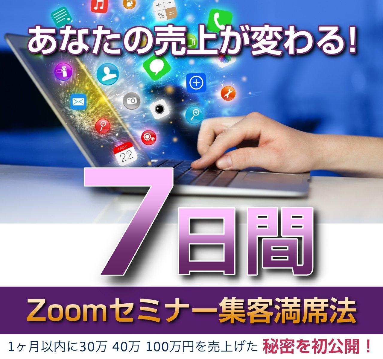 オンラインビジネス起業 オンラインビジネスのZoomセミナー ランディングページ画像 サムネイル3