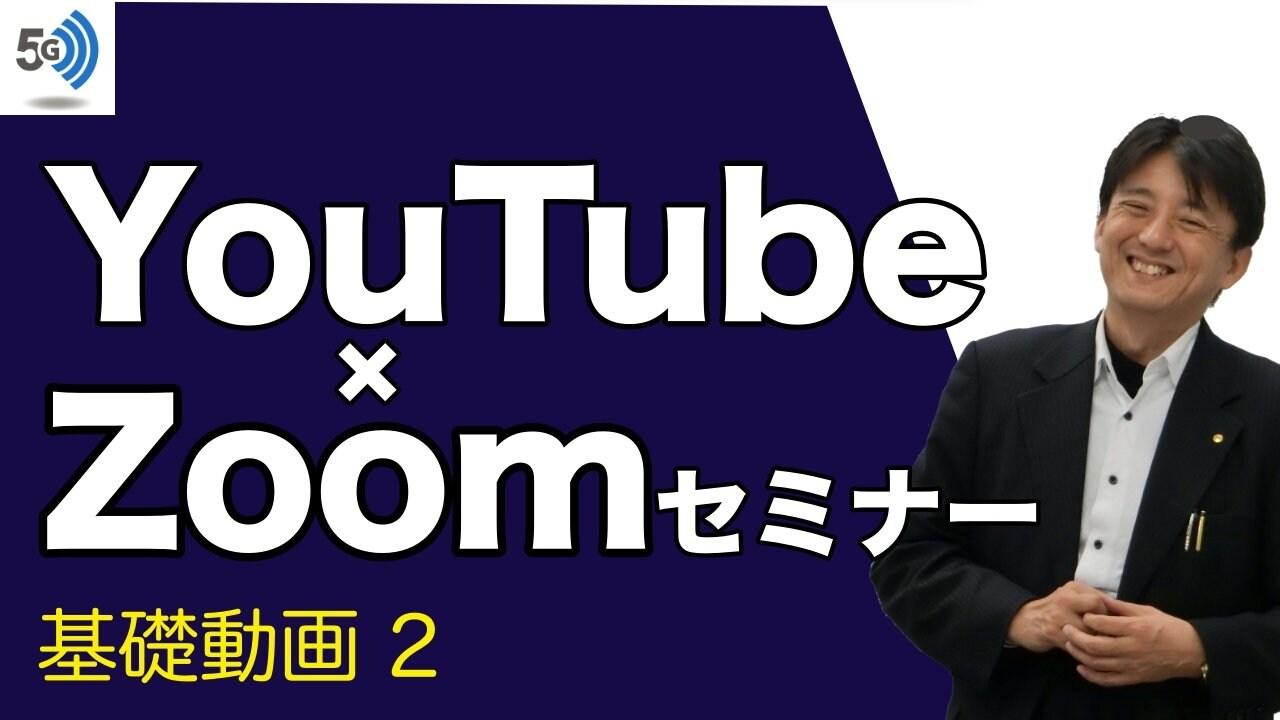 オンラインサロンのYouTubeライブ×Zoomセミナーキャンペーン サムネイル1 YouTube集客、ビジネスのオンライン化