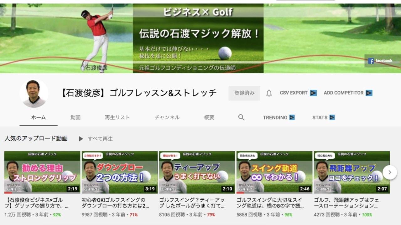 オンラインビジネス起業 ビジネス×ゴルフ 石渡俊彦プロ YouTubeチャンネル ヘッダーサムネイル1