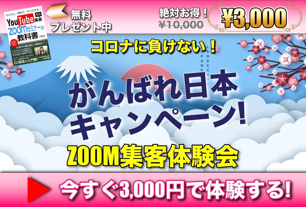 オンラインビジネス起業 Zoomキャンペーンサムネイル1