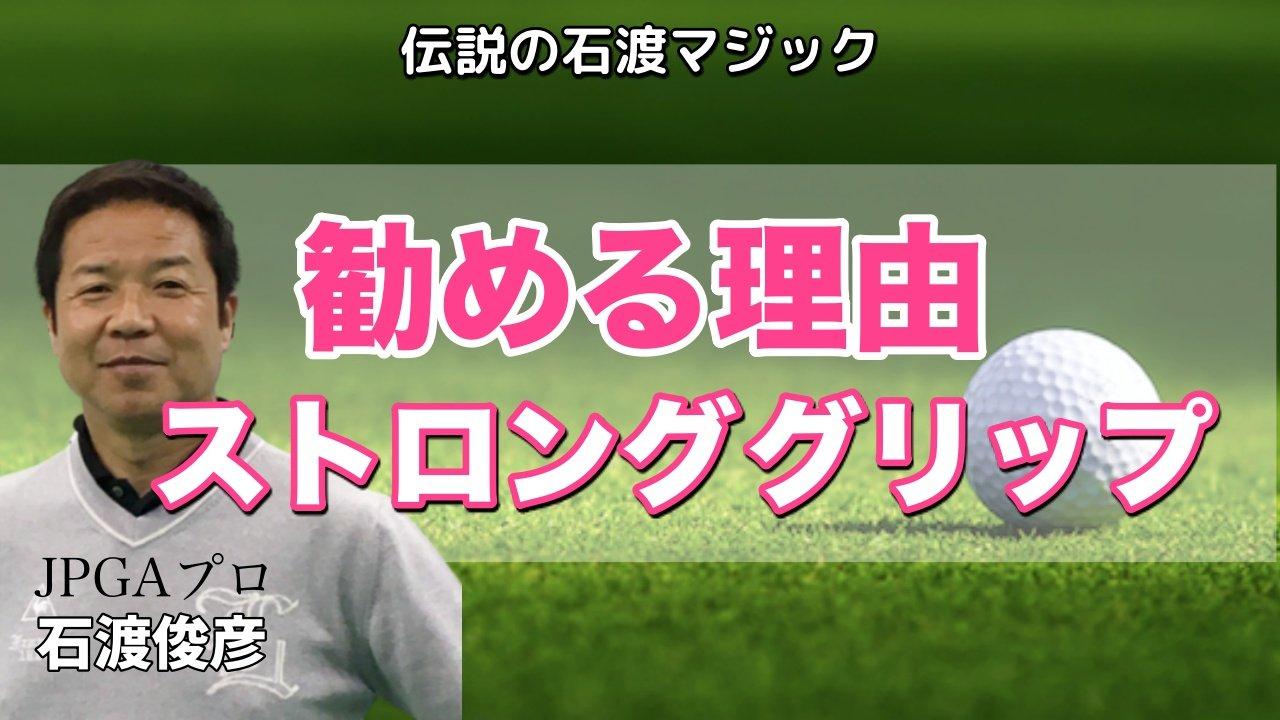 SNS集客コンサルタント オンラインビジネス起業 石渡俊彦プロ YouTubeサムネイル3