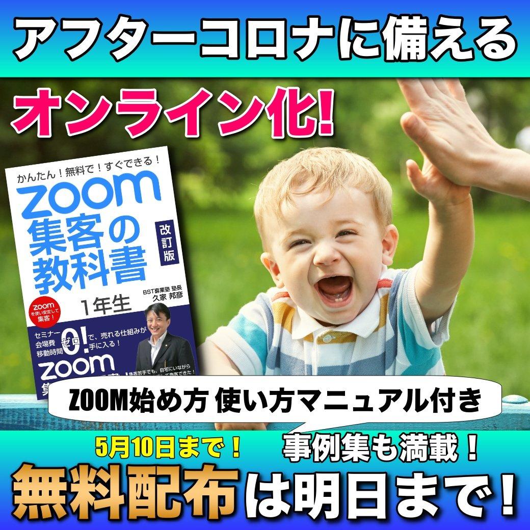 オンラインビジネス起業 オンラインビジネスのZoomキャンペーン サムネイル6 YouTube集客