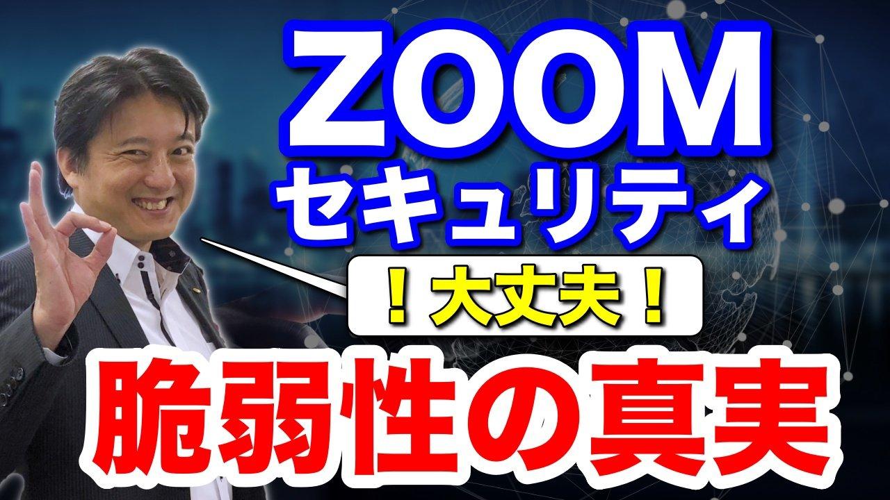 SNS集客クリエイティブ Zoom集客 YouTubeサムネイル3