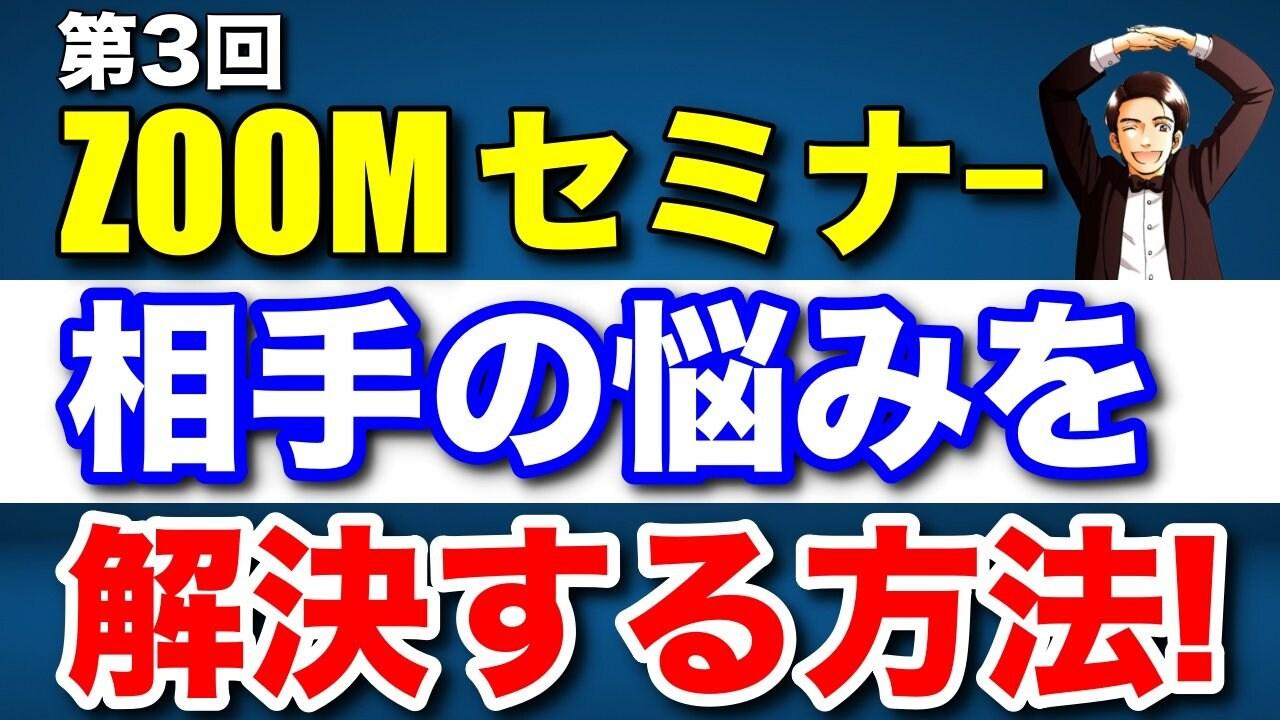 オンラインサロンのYouTubeライブ×Zoomセミナーキャンペーン サムネイル8 YouTube集客、ビジネスのオンライン化