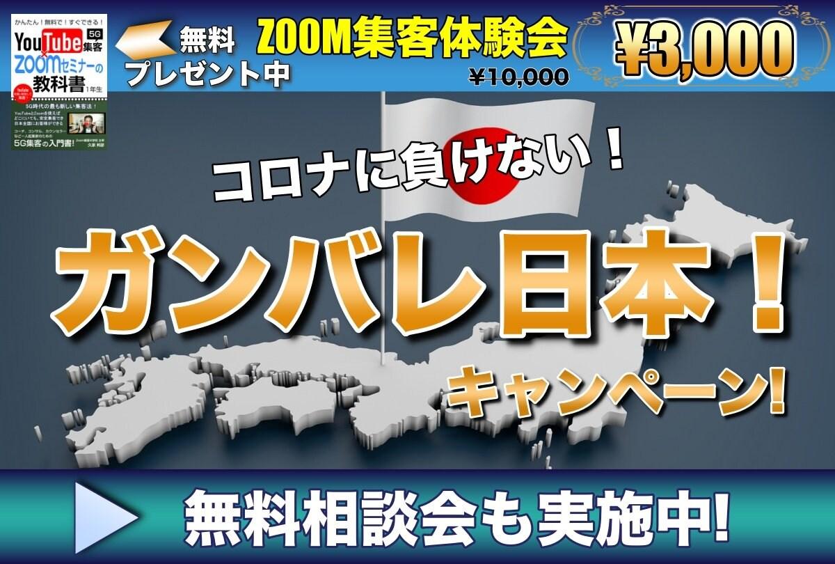 オンラインビジネス起業 Zoomキャンペーン サムネイル2