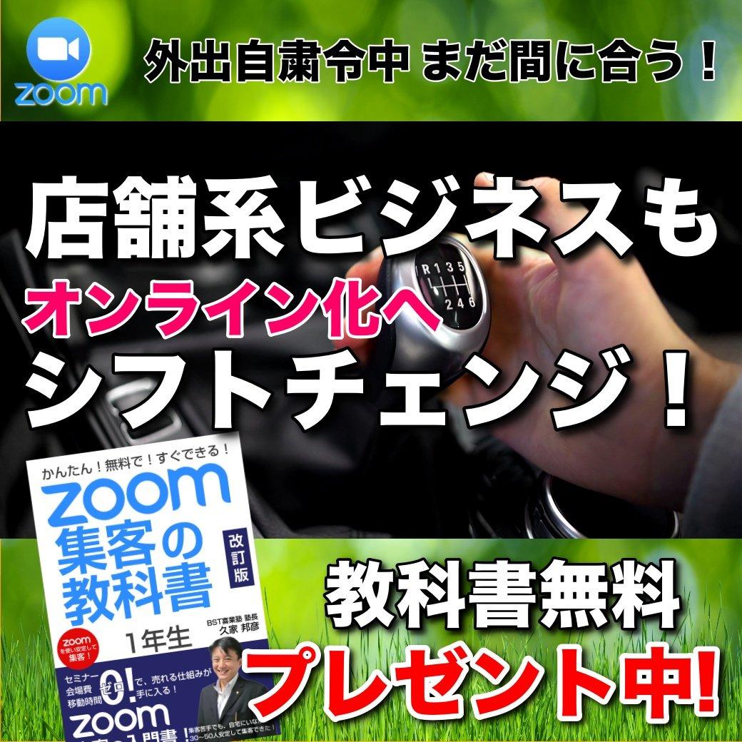 オンラインビジネスのZoomキャンペーン サムネイル7 YouTube集客、ビジネスのオンライン化