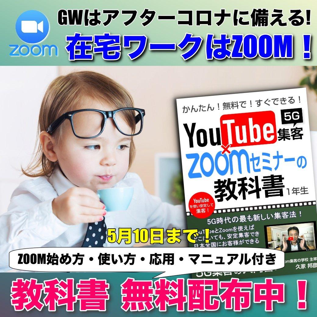 オンラインビジネス起業 オンラインビジネスのZoomキャンペーン サムネイル5 YouTube集客