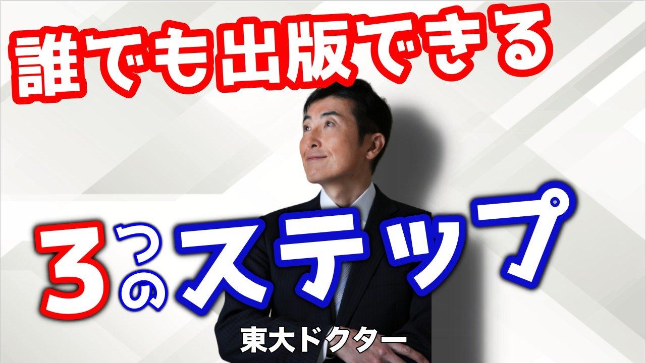 SNS集客コンサルタント YouTubeサムネイル画像 Dr.7