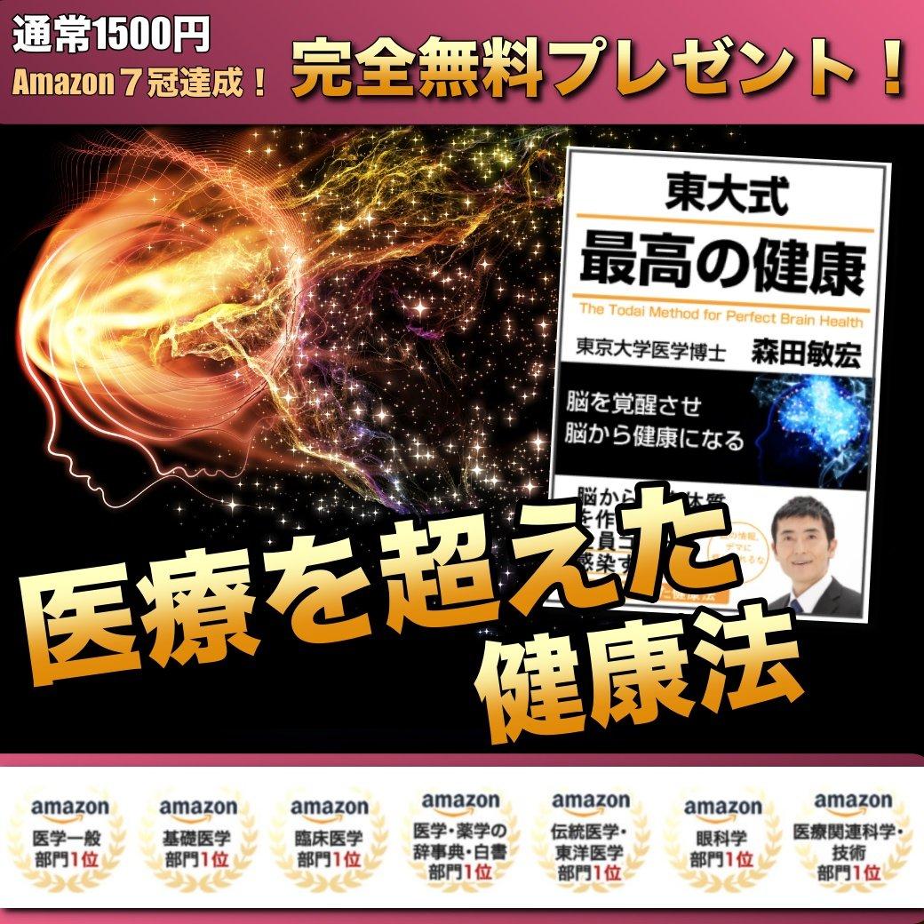 パーフェクト・ブレイン・ヘルス Dr.森田ロゴ サムネイル2