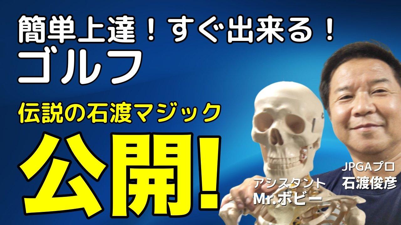 SNS集客クリエイティブ オンラインビジネス起業 石渡俊彦プロ YouTubeサムネイル1