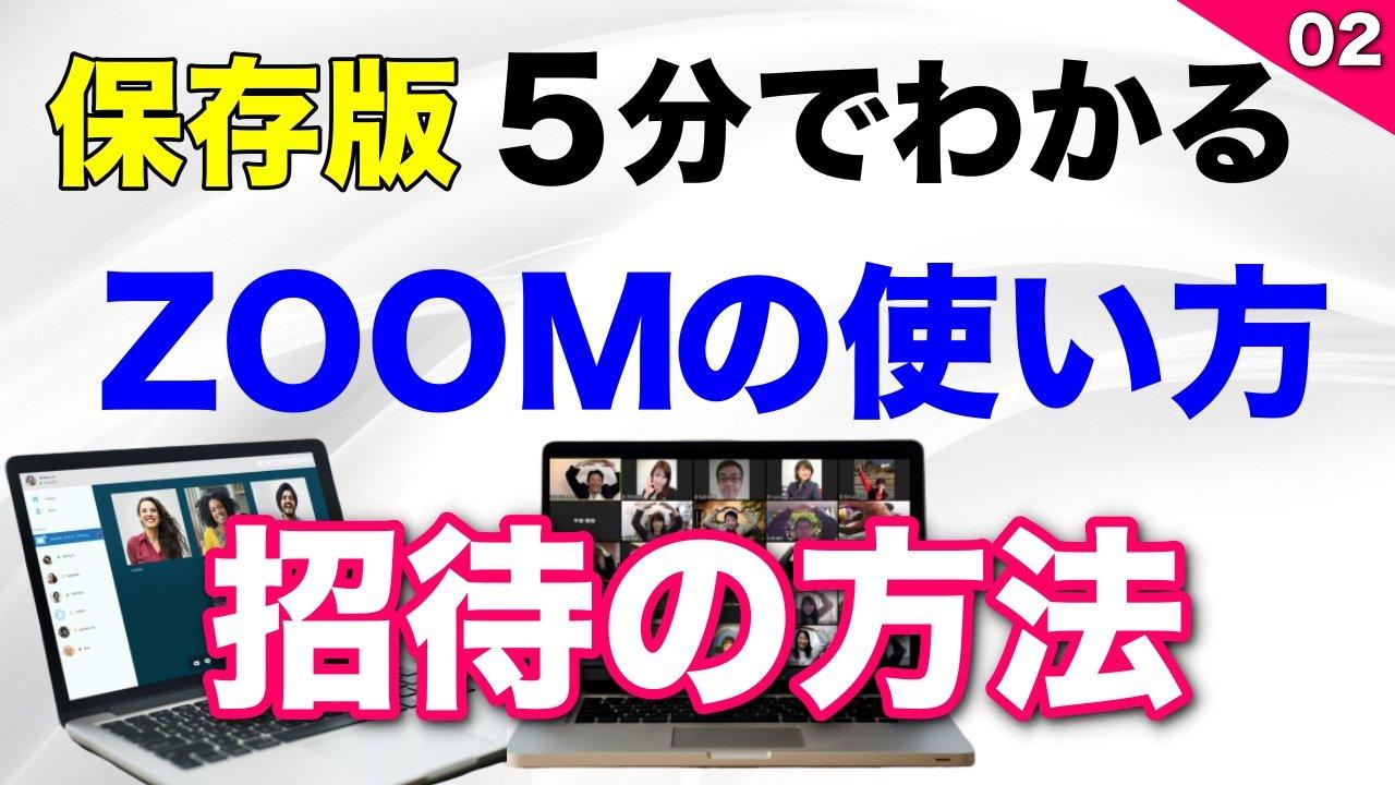 SNS集客クリエイティブ Zoom集客 YouTubeサムネイル5