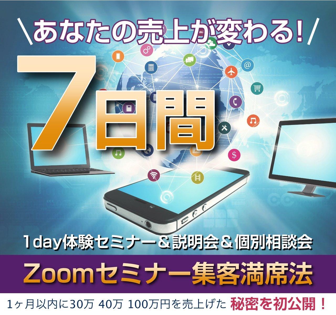オンラインビジネス起業 オンラインビジネスのZoomセミナー ランディングページ画像 サムネイル5