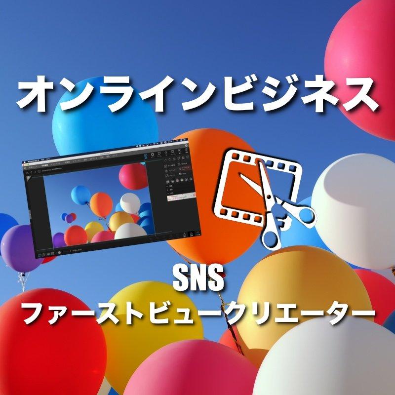 オンラインビジネス起業 オンラインサロン・SNS集客 YouTube構築、サムネイル作り1