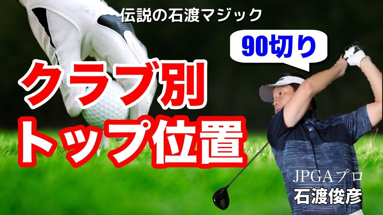 SNS集客コンサルタント 石渡俊彦プロ YouTubeサムネイル7