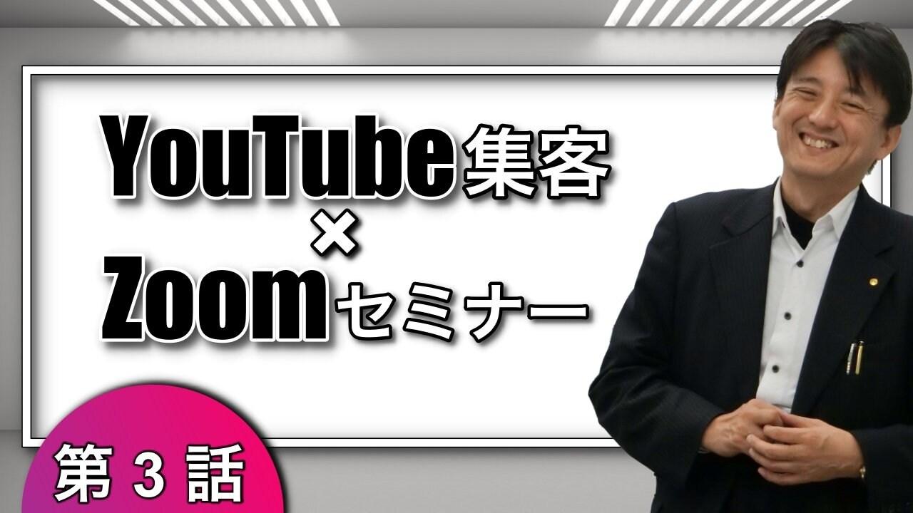 オンラインサロンのYouTubeライブ×Zoomセミナーキャンペーン サムネイル2 YouTube集客、ビジネスのオンライン化