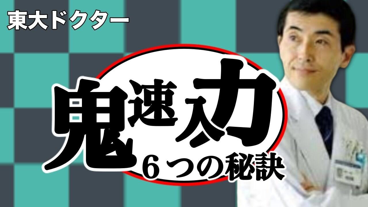 SNS集客コンサルタント YouTubeサムネイル画像 Dr.5