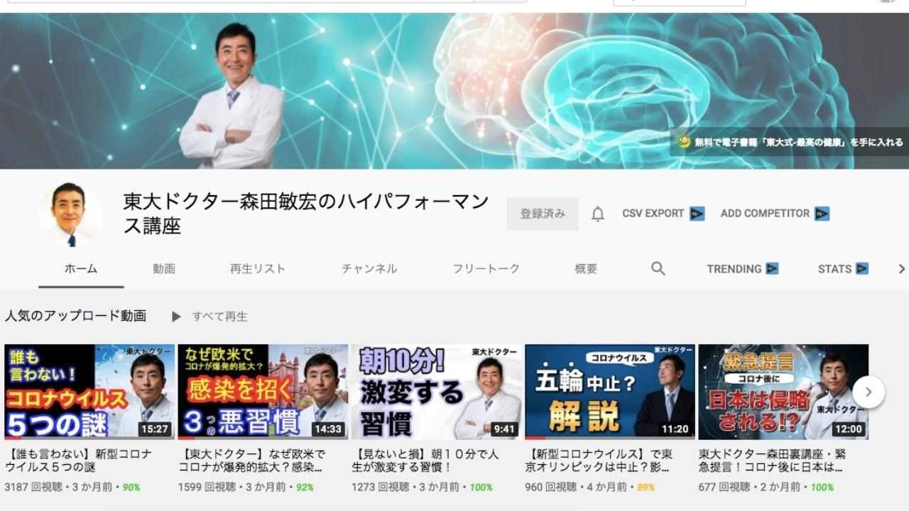 オンラインビジネス起業 パーフェクト・ブレイン・ヘルス Dr.森田YouTubeチャンネル ヘッダーサムネイル1