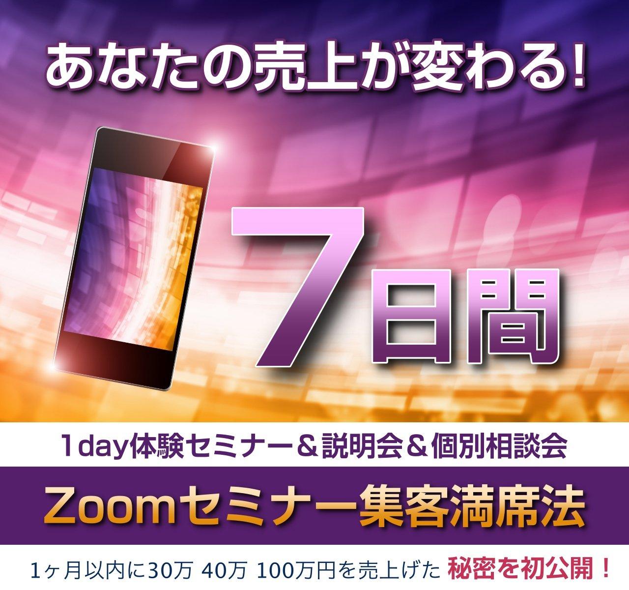 オンラインビジネス起業 オンラインビジネスのZoomセミナー ランディングページ画像 サムネイル4