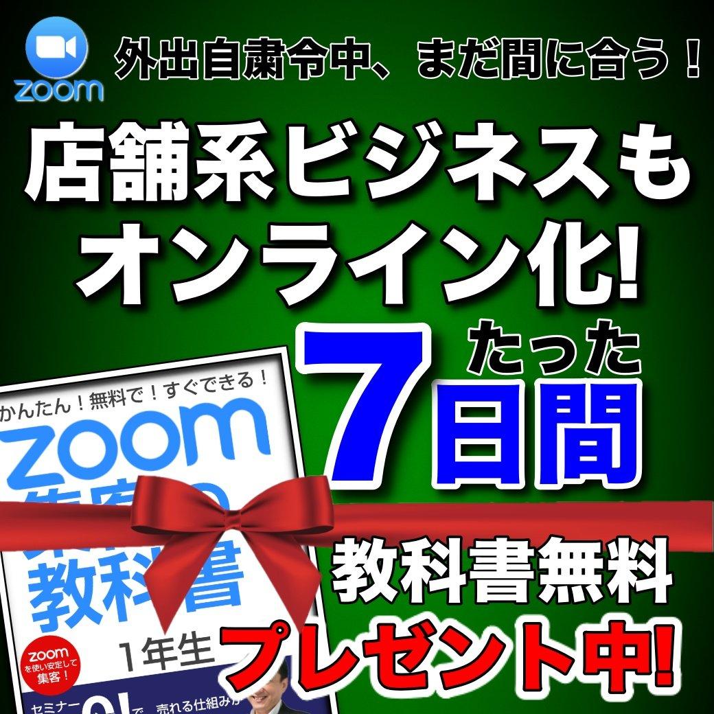オンラインビジネスのZoomキャンペーン サムネイル8 YouTube集客、ビジネスのオンライン化