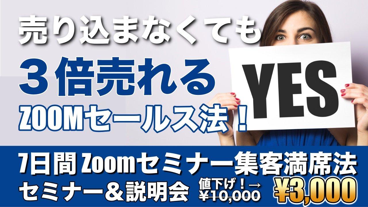 オンラインビジネス起業 オンラインビジネスのZoomセミナー LINE画像 サムネイル4
