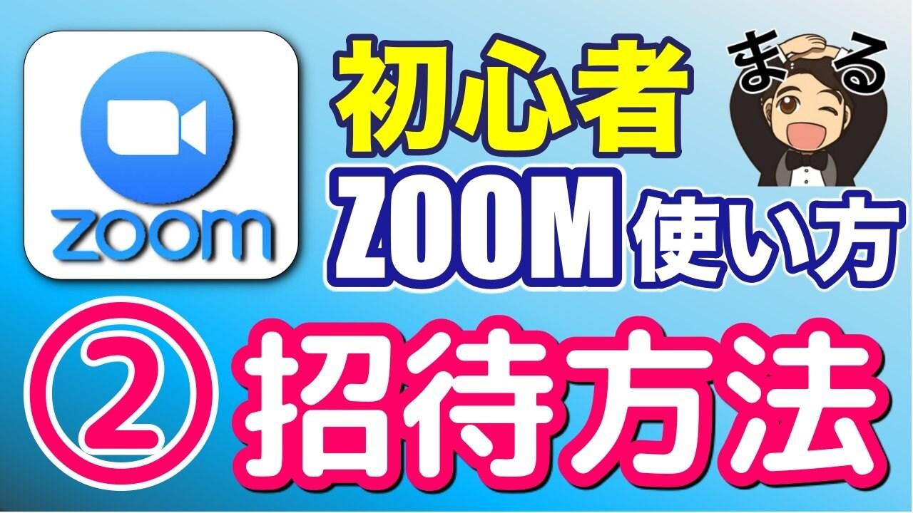 SNS集客クリエイティブ Zoom集客 YouTubeサムネイル4