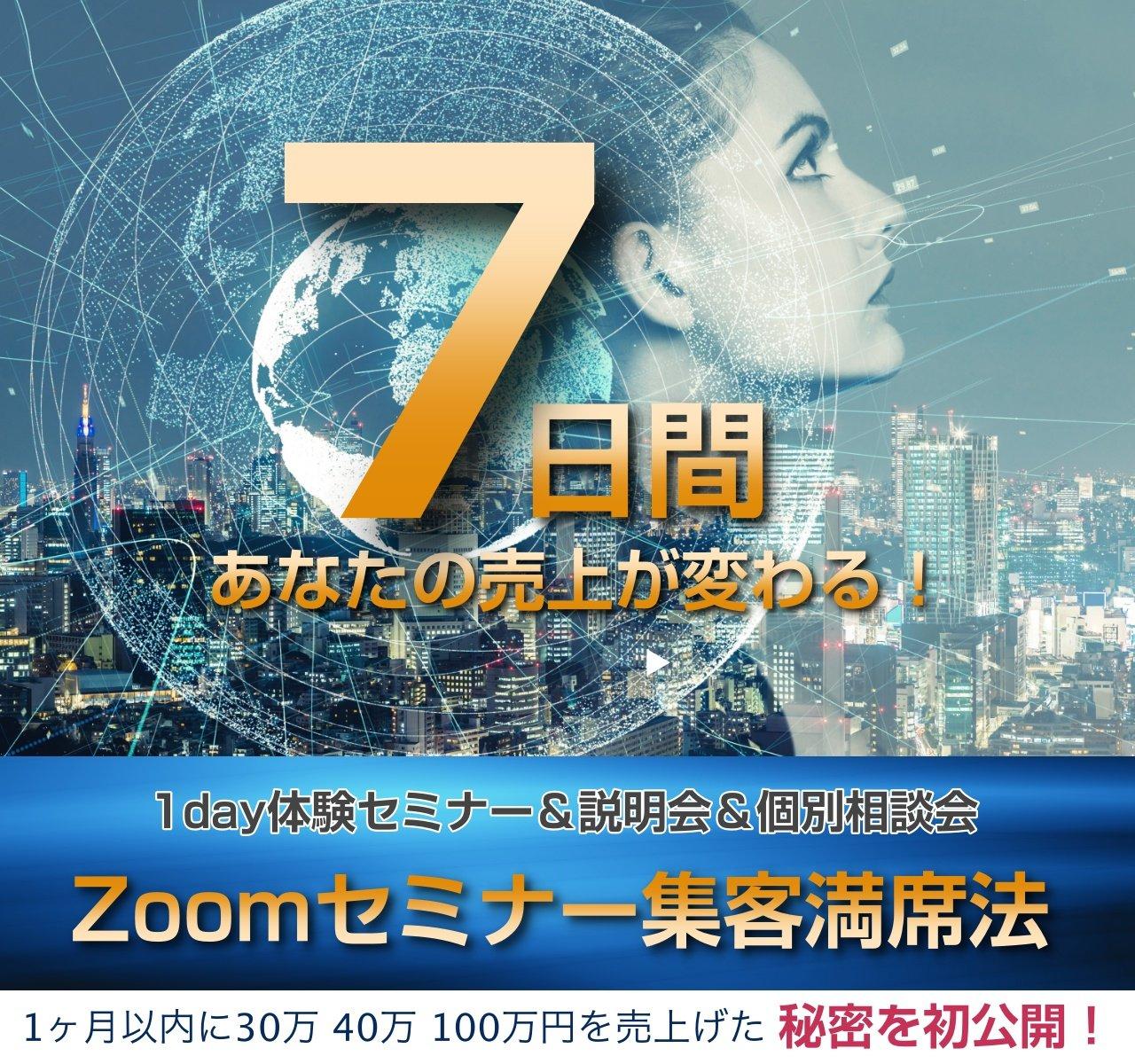 オンラインビジネス起業 オンラインビジネスのZoomセミナー ランディングページ画像 サムネイル1