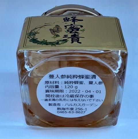 蔓人参純粋蜂蜜漬 小瓶 底面