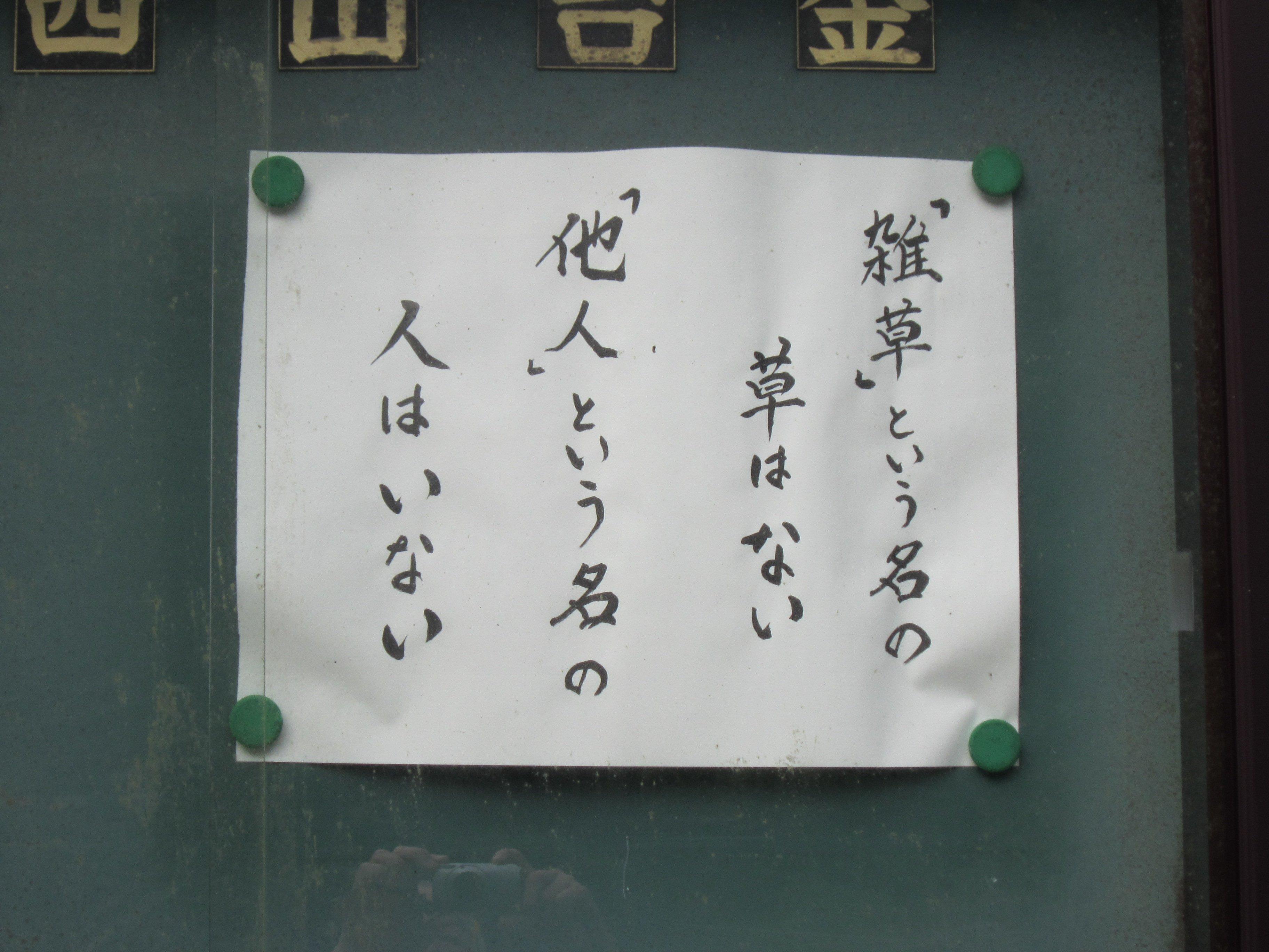 西蓮寺坂下、掲示板
