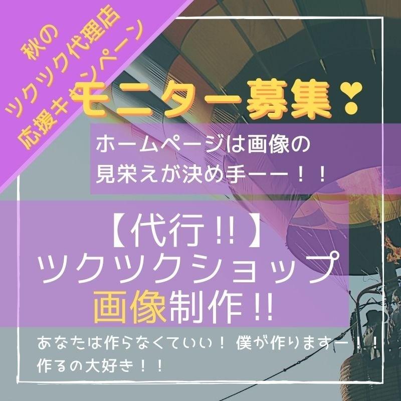 モニター募集‼︎ ツクツク代理店さま限定! ショップ画像代行‼︎制作
