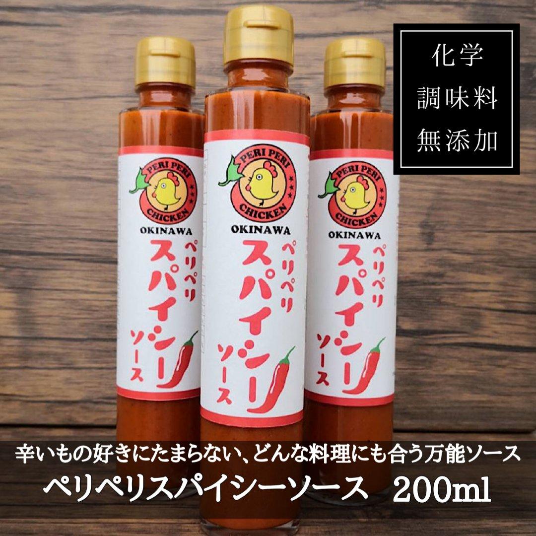 ペリペリソースの通販なら、国産で化学調味料無添加で安心のペリペリスパイシーソースがおすすめです